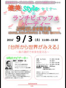 9月image1